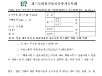 경기도화물자동차 운송사업협회.jpg