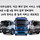 http://truck-news.co.kr/data/editor/1911/thumb-20191108162727_ad717b698435a96676f18d4671b43a75_1k8g_80x80.png