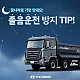 http://truck-news.co.kr/data/editor/1911/thumb-20191114102250_32e5438bbbea5352c9d56d2e28bea5c1_lcgo_80x80.png