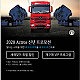 http://truck-news.co.kr/data/editor/2001/thumb-20200114123558_d703eb2b36ba2fc3c3d89f515ba11307_m1hm_80x80.png