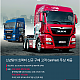 http://truck-news.co.kr/data/editor/2001/thumb-20200120165940_1e6d92001de572f67b45f608ae75d2a8_ices_80x80.png